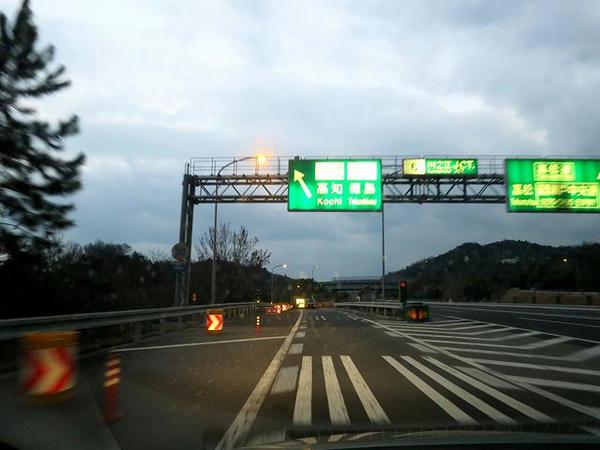 川之江JCT通過中