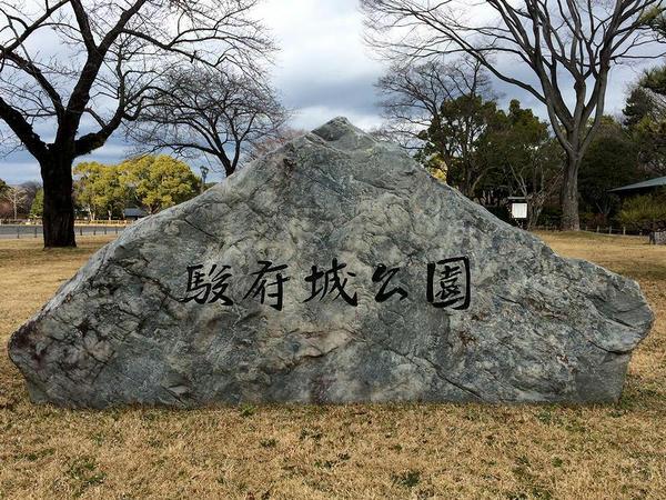 駿府城公園の石碑