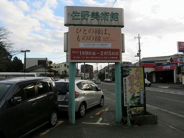 佐野美術館入口の看板