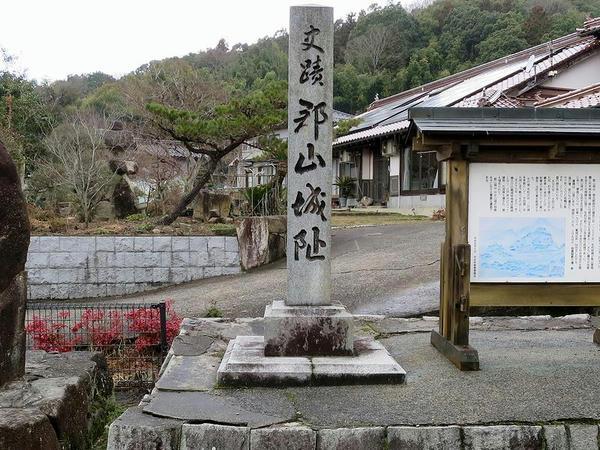 「史跡 郡山城址」の石碑