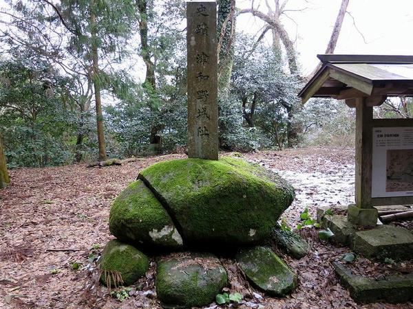 「史蹟 津和野城阯」の石碑