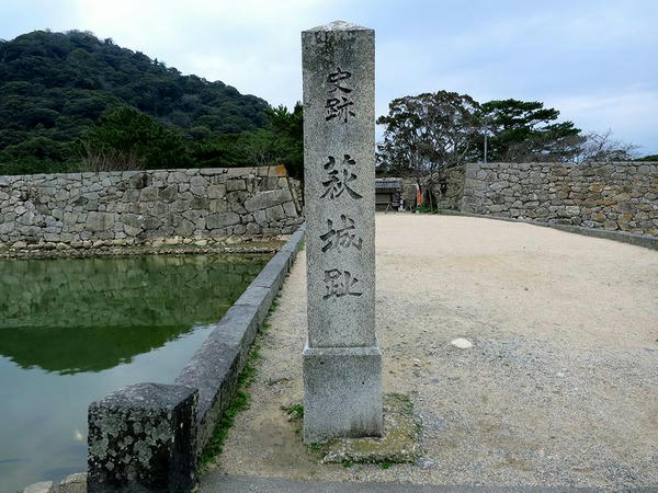 「史跡 萩城趾」の石碑