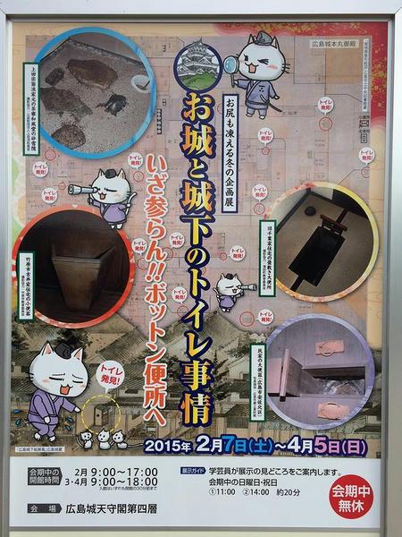 天守で行われていた企画展のポスター