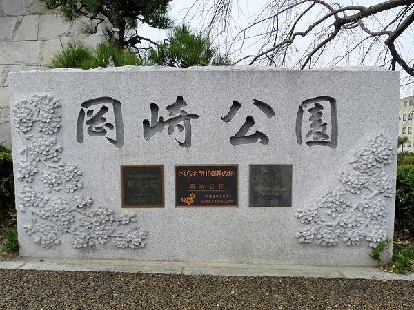 「岡崎公園」の石碑