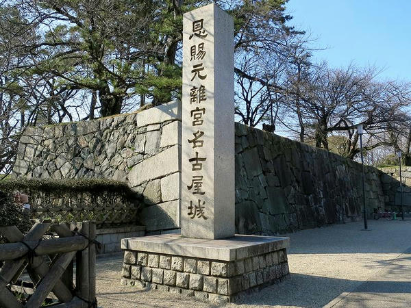 「恩賜元離宮名古屋城」の石碑