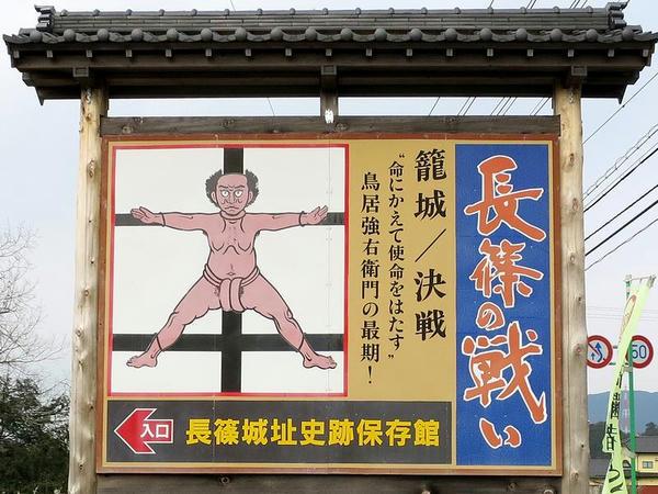 長篠城跡入口に立つ看板