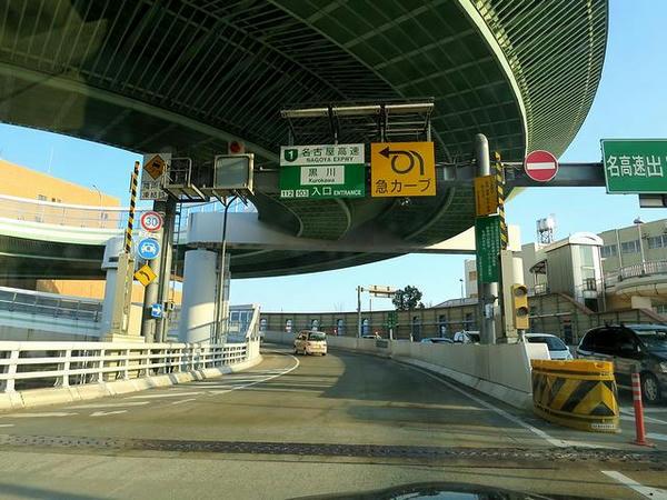 黒川入口から名古屋高速へ