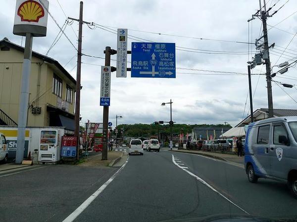 国道169号から奈良県道209号へ