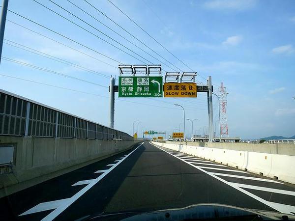 名古屋高速から東名高速へ