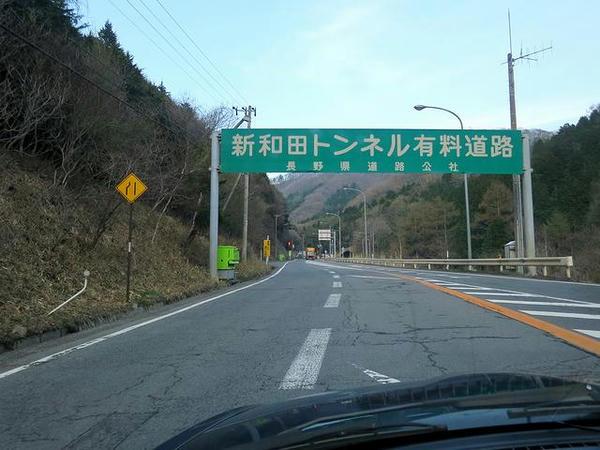 新和田トンネル有料道路へ