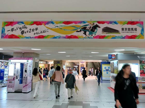 京王新宿駅構内に掲げられた看板