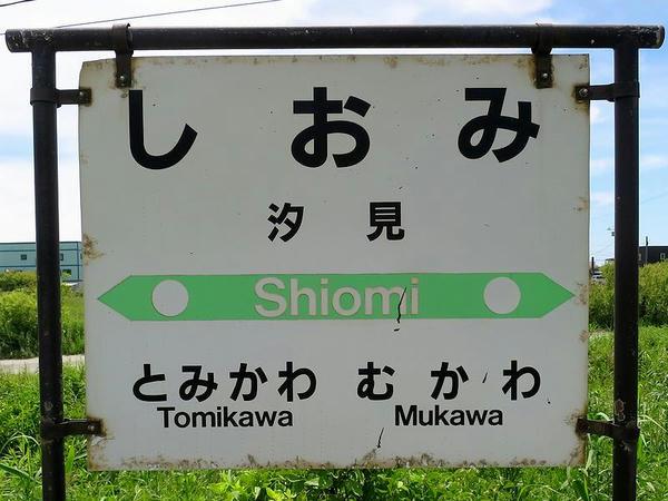 汐見駅の駅名標