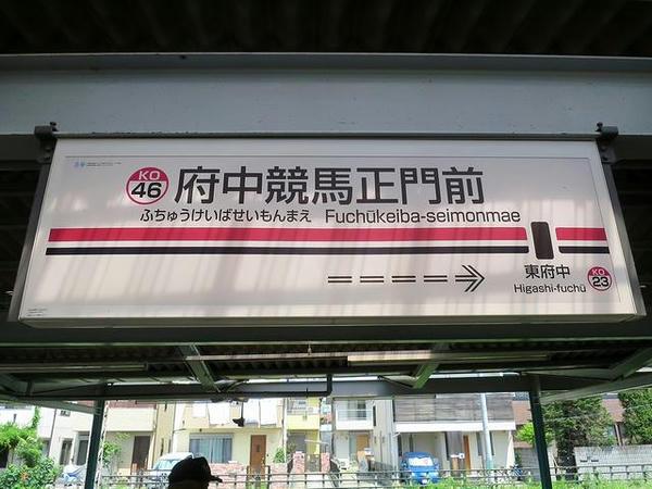 府中競馬正門前の駅名標