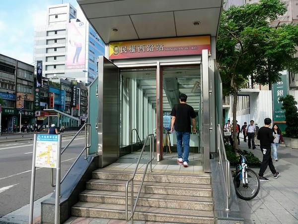 民權西路站の入口