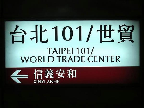 台北101/世貿站の駅名標