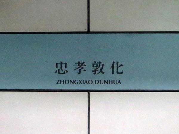 忠孝敦化站の駅名標