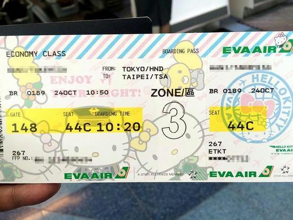 搭乗したエバー航空の航空券