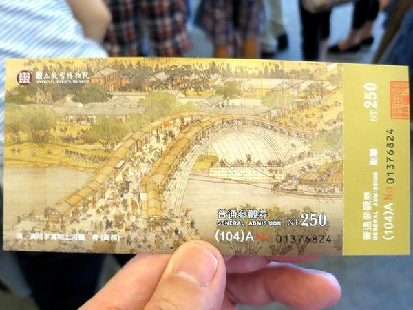 国立故宮博物院の入場券