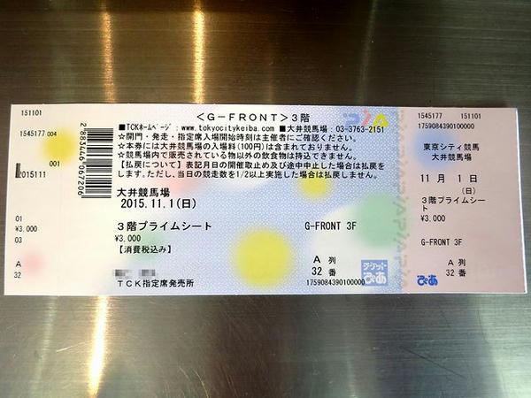 G-FRONTの指定席券