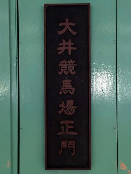 大井競馬場正門の銘板
