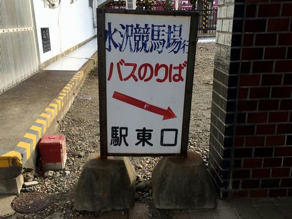 水沢駅東口への案内看板