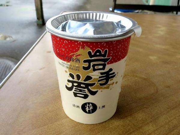 お酒 350円