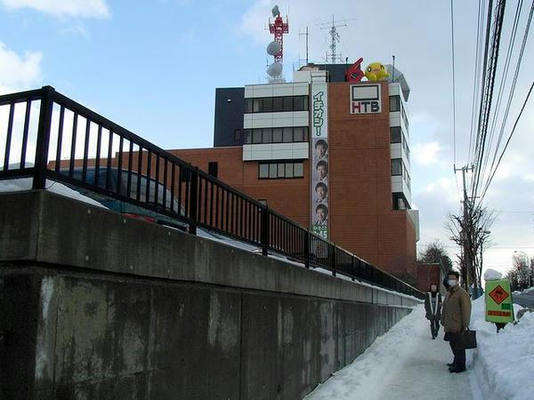 HTB(北海道テレビ放送)社屋