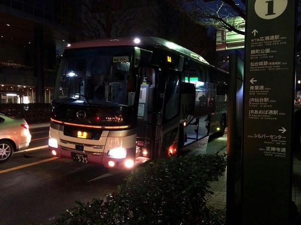 仙台に到着した高速バス