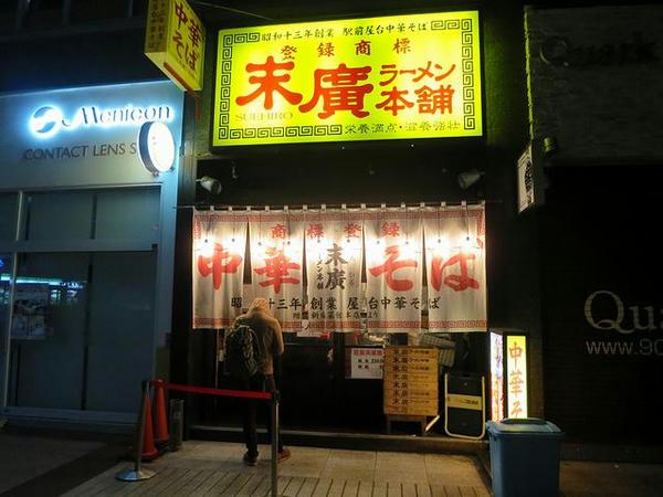 末廣ラーメン本舗仙台駅前分店