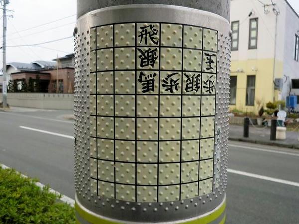 電柱の詰め将棋