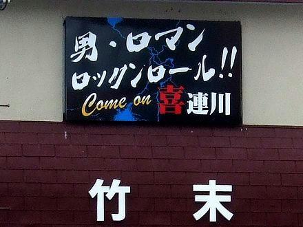 「男・ロマン ロックンロール!! Come on 喜連川」
