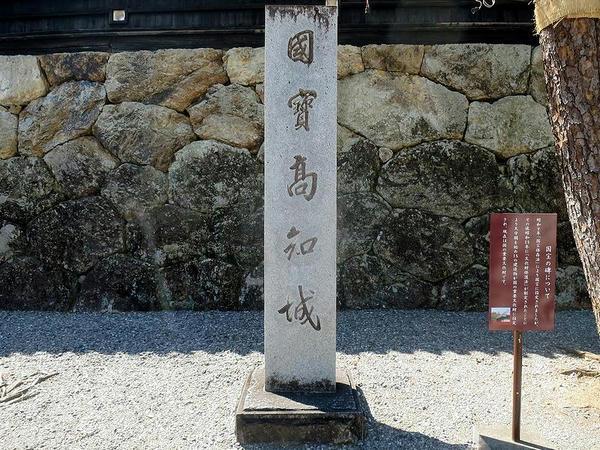 國寶高知城 の石碑