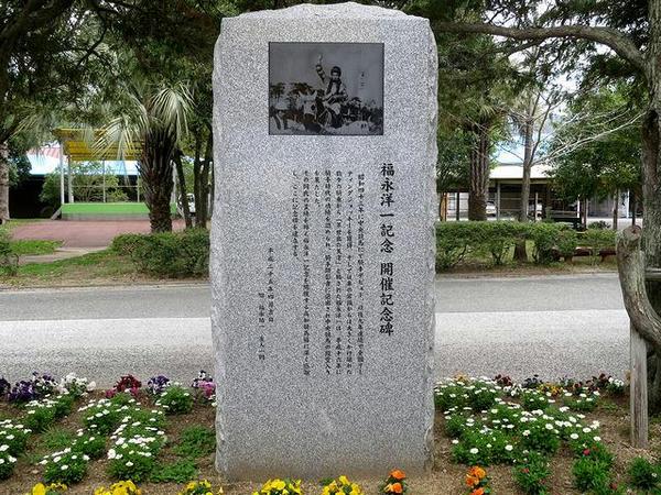 福永洋一記念 開催記念碑