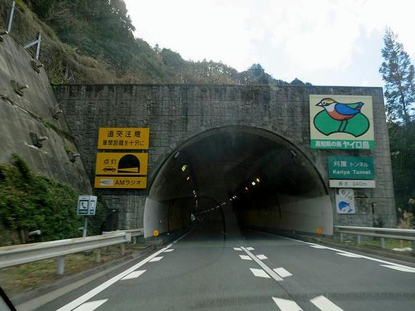 なのでトンネルばかり