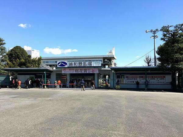 浦和競馬場正門付近