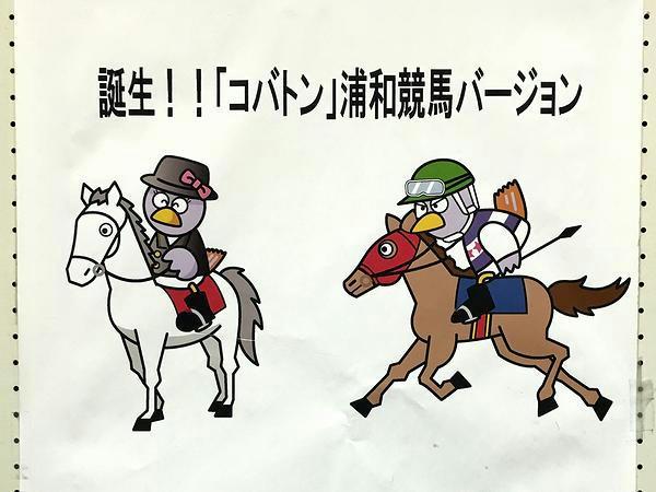 誕生!!「コバトン」浦和競馬バージョン