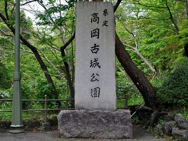 県定 高岡古城公園 の石碑