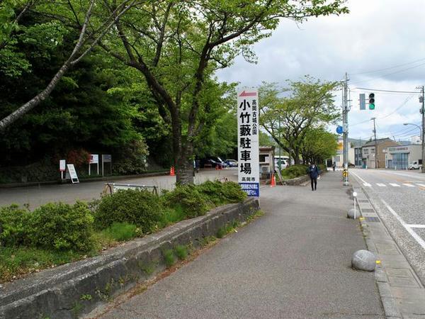 小竹藪駐車場入り口