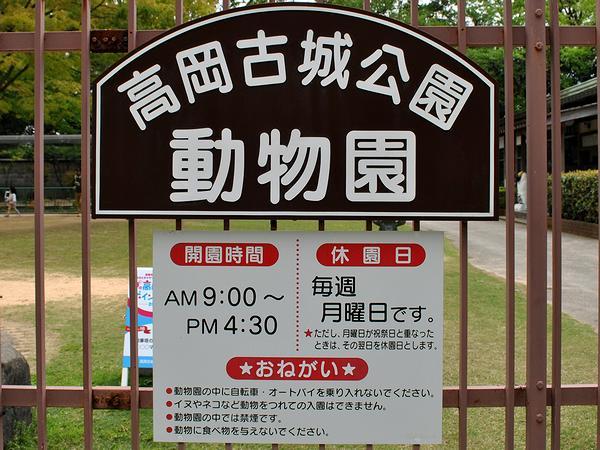 動物園入口の看板類