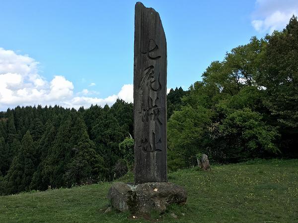 七尾城址 の石碑