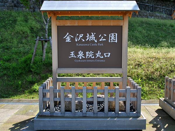 金沢城公園 玉泉院丸口 の看板