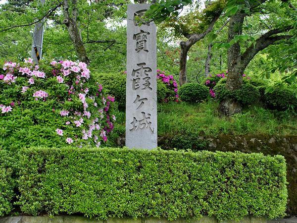 國寶 霞ヶ城 の石碑