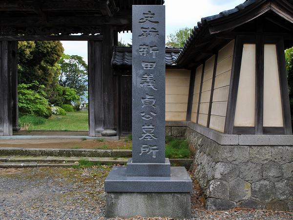 史跡 新田義貞公墓所 の石碑