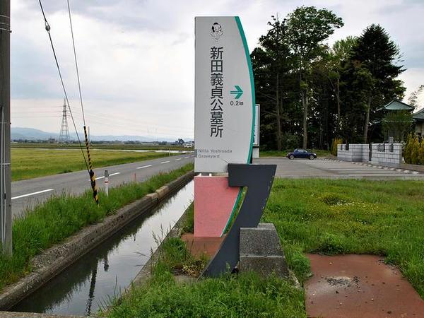 新田義貞公墓所の案内看板