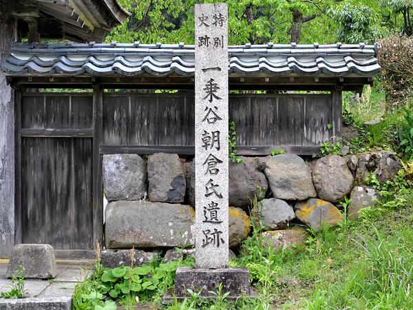 特別史跡 一乗谷朝倉氏遺跡 の石碑