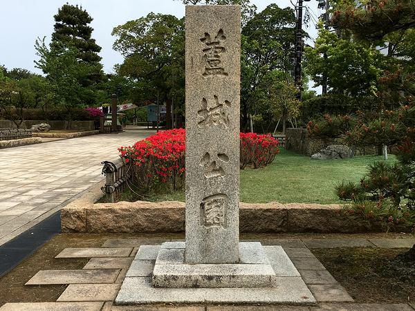 蘆城公園 の石碑