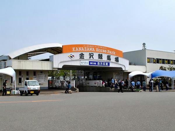 金沢競馬場入口付近