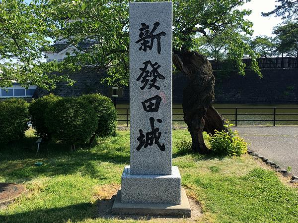 新發田城の石碑