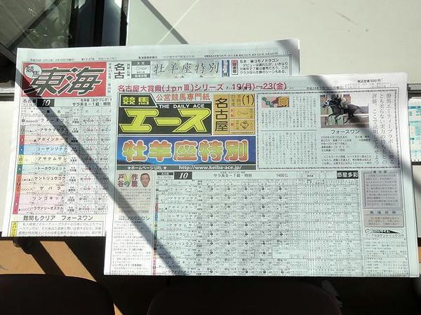 購入した競馬新聞