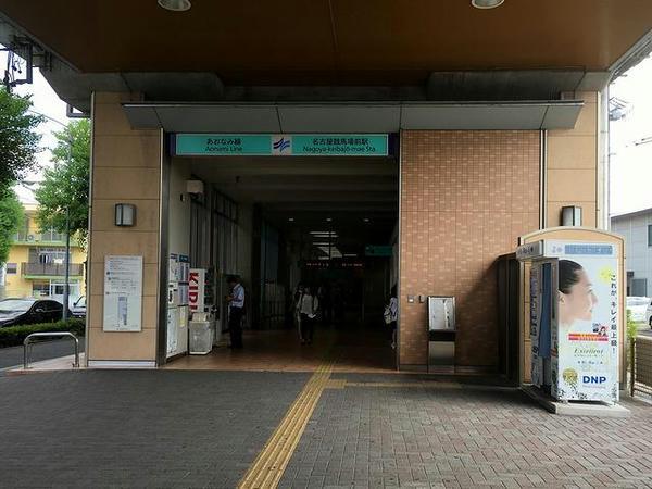 あおなみ線名古屋競馬場前駅